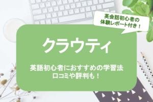 講師は全員簡単な日本語OK!クラウティなら初心者も無料体験レッスンで自信がつく|効果的な学習方法...