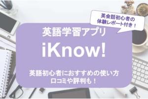 iKnow!は隙間時間にぴったりの英会話学習アプリ。使い方や口コミ、メリット・デメリットまで解説|無料...