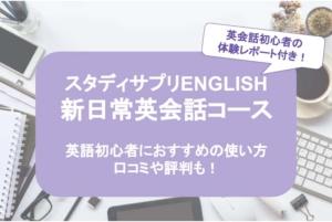 スタディサプリENGLISHに新メニュー「新日常英会話コース」が登場!有名脚本家や講師も参加|使ってみた...