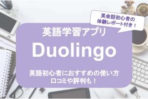 言語学習アプリDuolingo(デュオリンゴ)の体験レビュー!英語初心者にオススメの学習法・メリットやデ...